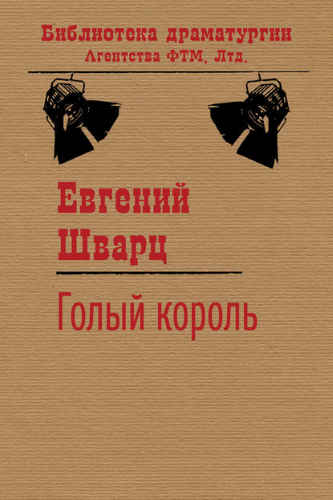 Евгений Шварц. Голый король