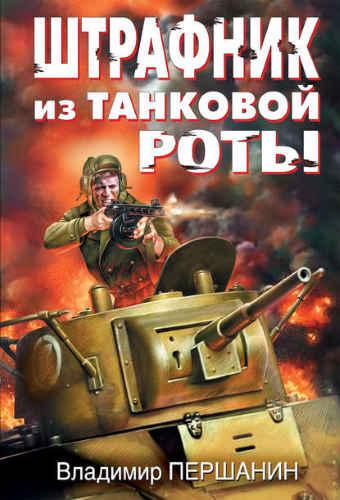 Владимир Першанин. Танкист-штрафник 1. Штрафник из танковой роты