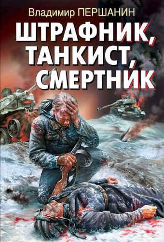 Владимир Першанин. Танкист-штрафник 2. Штрафник, танкист, смертник