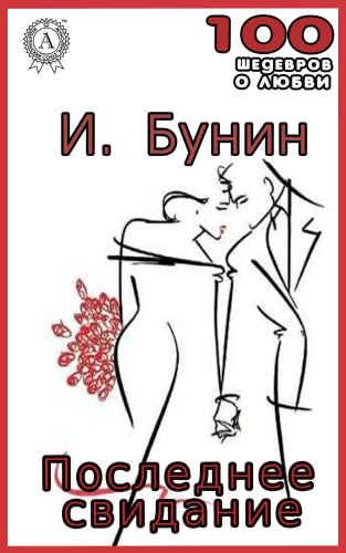 Иван Бунин. Последнее свидание