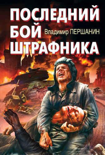Владимир Першанин. Танкист-штрафник 3. Последний бой штрафника