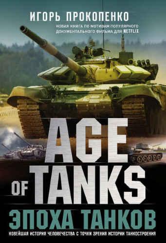 Игорь Прокопенко. Age of Tanks. Эпоха танков