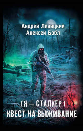 Андрей Левицкий, Алексей Бобл. Я – Сталкер. Квест на выживание