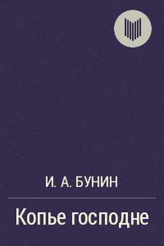 Иван Бунин. Копье Господне