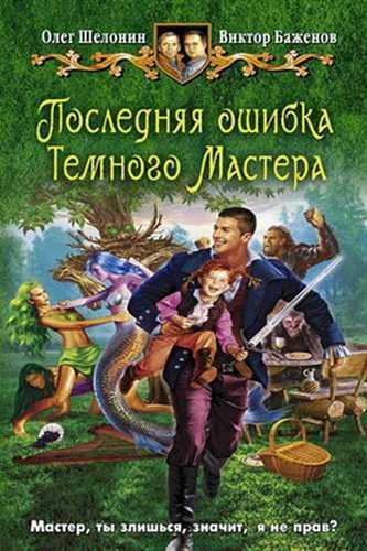 Олег Шелонин, Виктор Баженов. Ликвидатор нулевого уровня 3. Последняя ошибка Темного Мастера