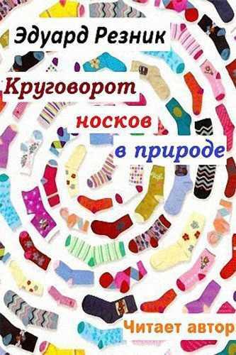 Эдуард Резник. Круговорот носков в природе