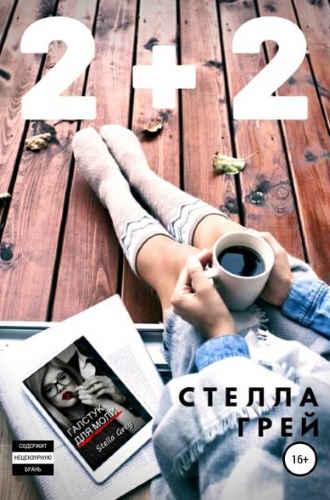 Стелла Грей. 2+2