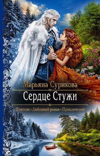 Марьяна Сурикова. Сердце Стужи