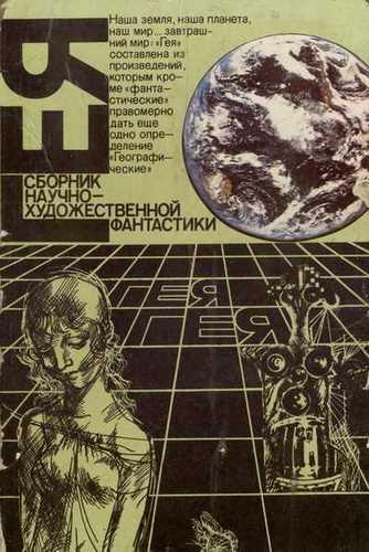 Гея. Альманах научной фантастики