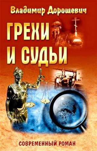 Владимир Дорошевич. Грехи и судьи