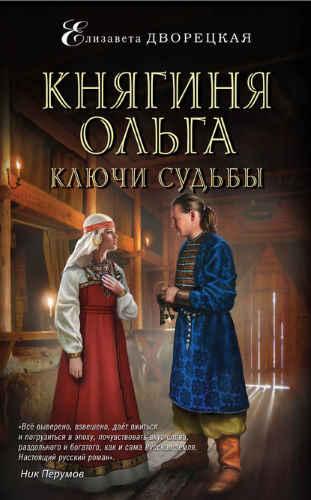 Елизавета Дворецкая. Княгиня Ольга. Ключи судьбы