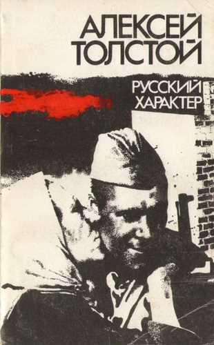 Алексей Толстой. Русский характер