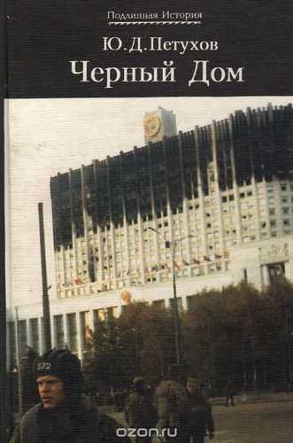 Юрий Петухов. Черный дом