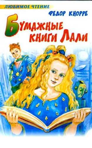 Федор Кнорре. Бумажные книги Лали