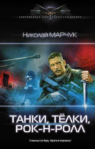 Николай Марчук. Танки, тёлки, рок-н-ролл