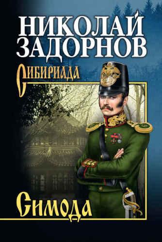 Николай Задорнов. Адмирал Путятин 2. Симода
