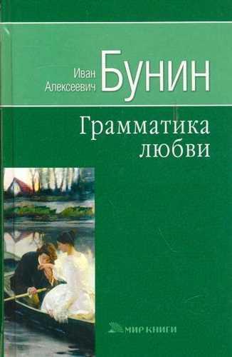 Иван Бунин. Грамматика любви