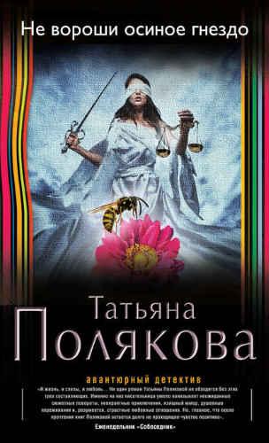 Татьяна Полякова. Не вороши осиное гнездо