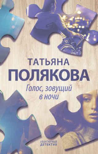 Татьяна Полякова. Голос, зовущий в ночи