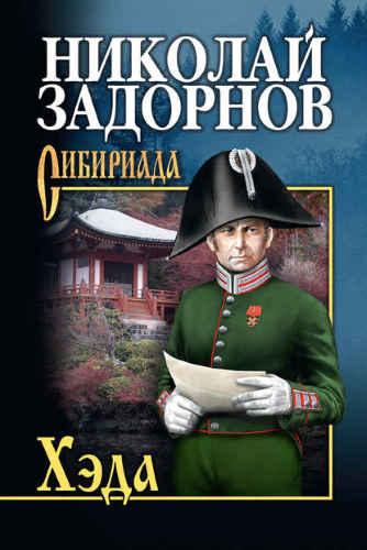 Николай Задорнов. Адмирал Путятин 3. Хэда