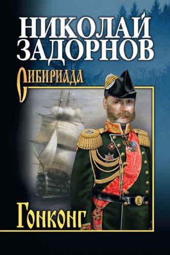 Николай Задорнов. Адмирал Путятин 4. Гонконг