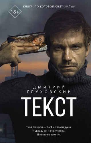 Дмитрий Глуховский. Текст