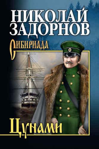 Николай Задорнов. Адмирал Путятин 1. Цунами