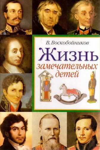 Валерий Воскобойников. Жизнь замечательных детей