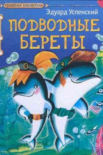 Эдуард Успенский. Подводные береты