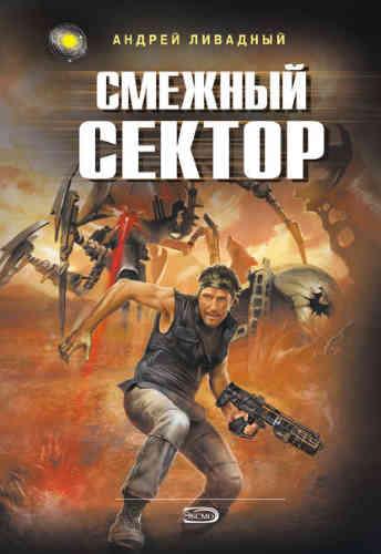 Андрей Ливадный. Иной разум 2. Смежный сектор