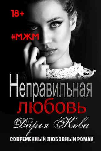 Дарья Кова. Неправильная любовь