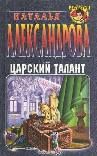Наталья Александрова. Царский талант