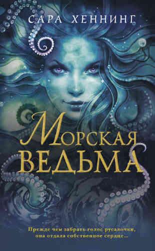 Сара Хеннинг. Морская ведьма