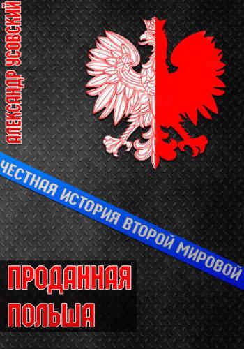 Александр Усовский. Проданная Польша