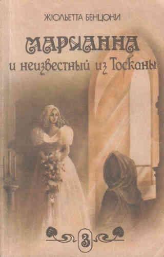 Жюльетта Бенцони. Марианна 2. Марианна и неизвестный из Тосканы