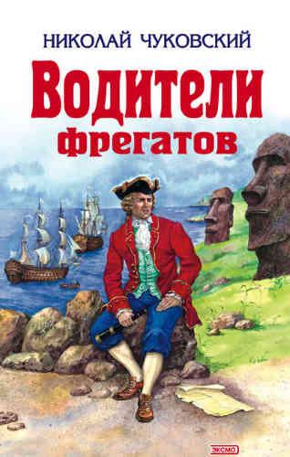 Николай Чуковский. Водители фрегатов