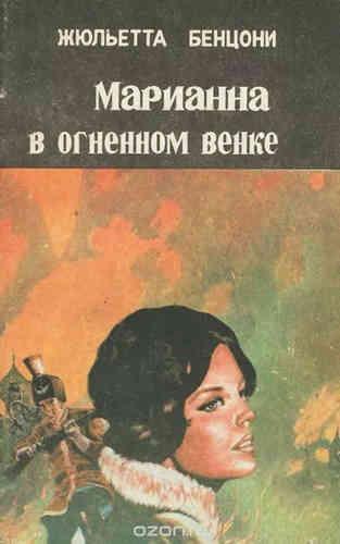 Жюльетта Бенцони. Марианна 5. Марианна в огненном венке
