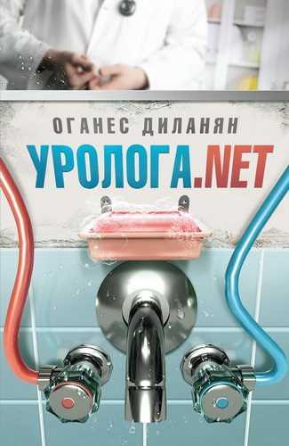 Оганес Диланян. Уролога.net