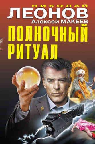 Николай Леонов, Алексей Макеев. Полночный ритуал
