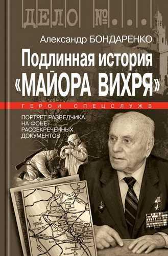 Александр Бондаренко. Подлинная история «Майора Вихря»