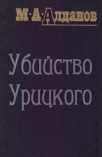 Марк Алданов. Убийство Урицкого