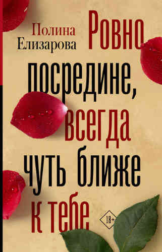 Полина Елизарова. Ровно посредине, всегда чуть ближе к тебе