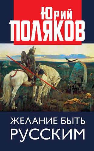 Юрий Поляков. Желание быть русским