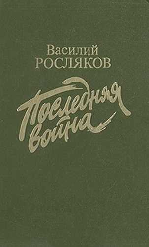 Василий Росляков. Последняя война