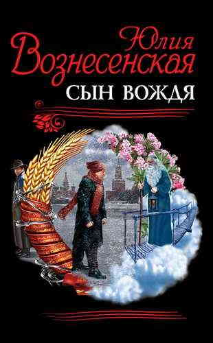 Юлия Вознесенская. Сын Вождя