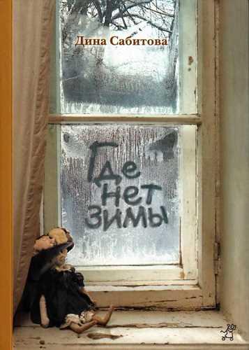 Дина Сабитова. Где нет зимы