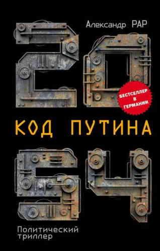 Александр Рар. 2054: Код Путина