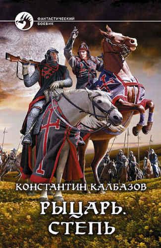Константин Калбазов. Рыцарь 2. Степь