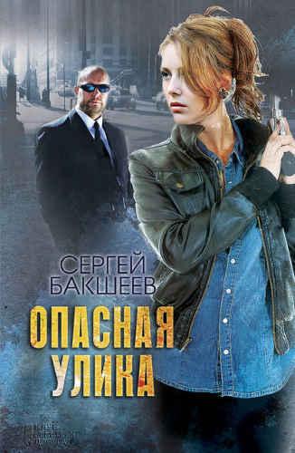 Сергей Бакшеев. Опасная улика