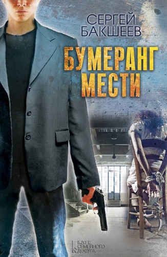 Сергей Бакшеев. Бумеранг мести